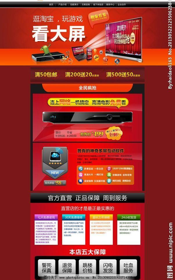 淘宝首页模版 促销 大红色 电脑 广告设计 海报设计 活动海报