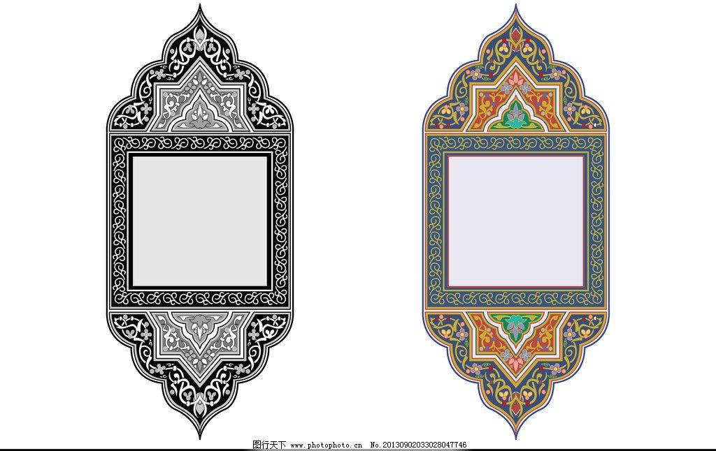阿拉伯花纹 阿拉伯花纹素材
