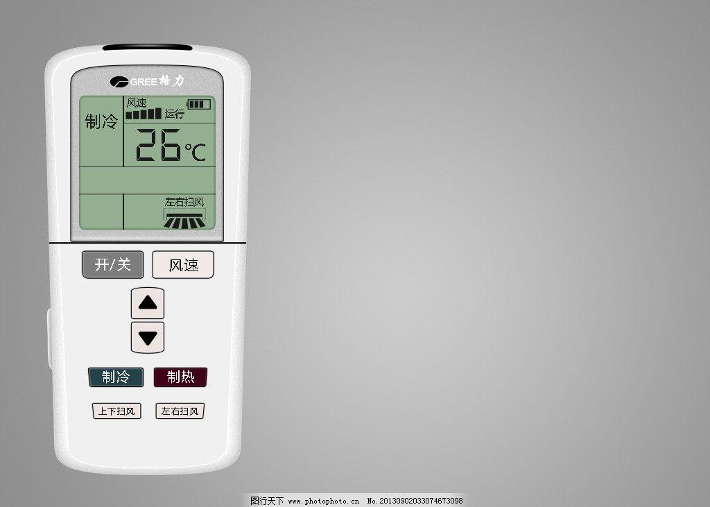 格力空调遥控器图片