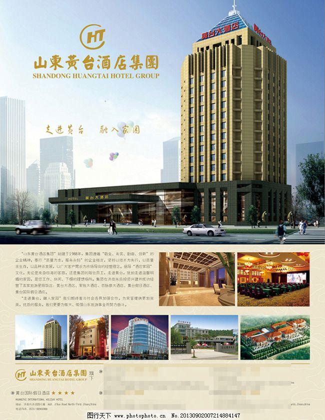 酒店集团宣传页宣传单海报 酒店集团宣传页宣传单海报免费下载 餐厅