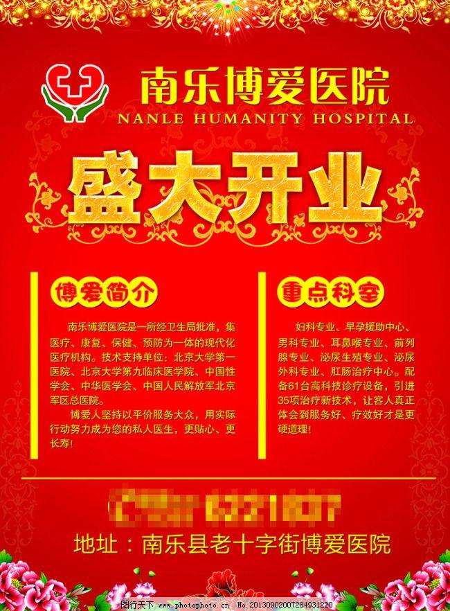 亿元开业宣传页宣传单海报 亿元开业宣传页宣传单海报免费下载 促销海报