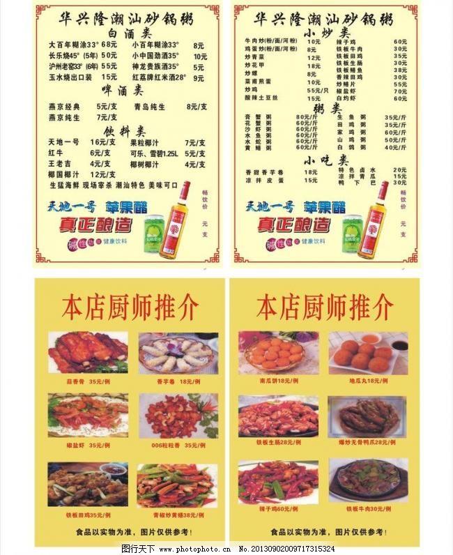 潮汕 菜单 美食 牌图片
