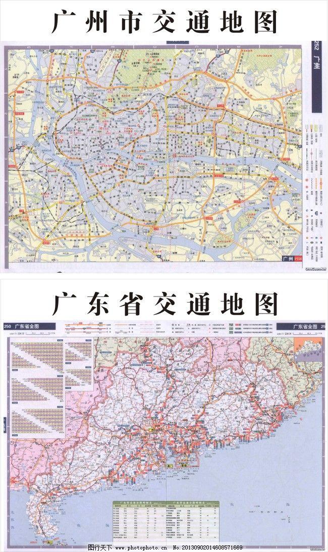 广州市交通地图,广东省交通地图