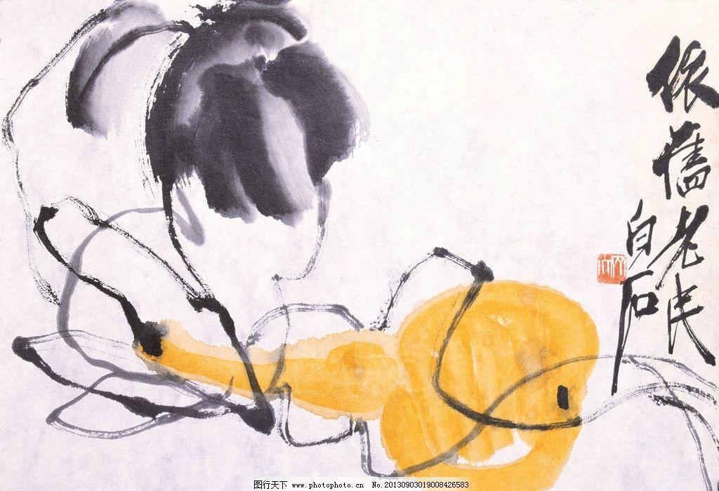 齐白石 瓜藤 葫芦 水墨 国画 绘画书法 文化艺术 设计 72dpi jpg