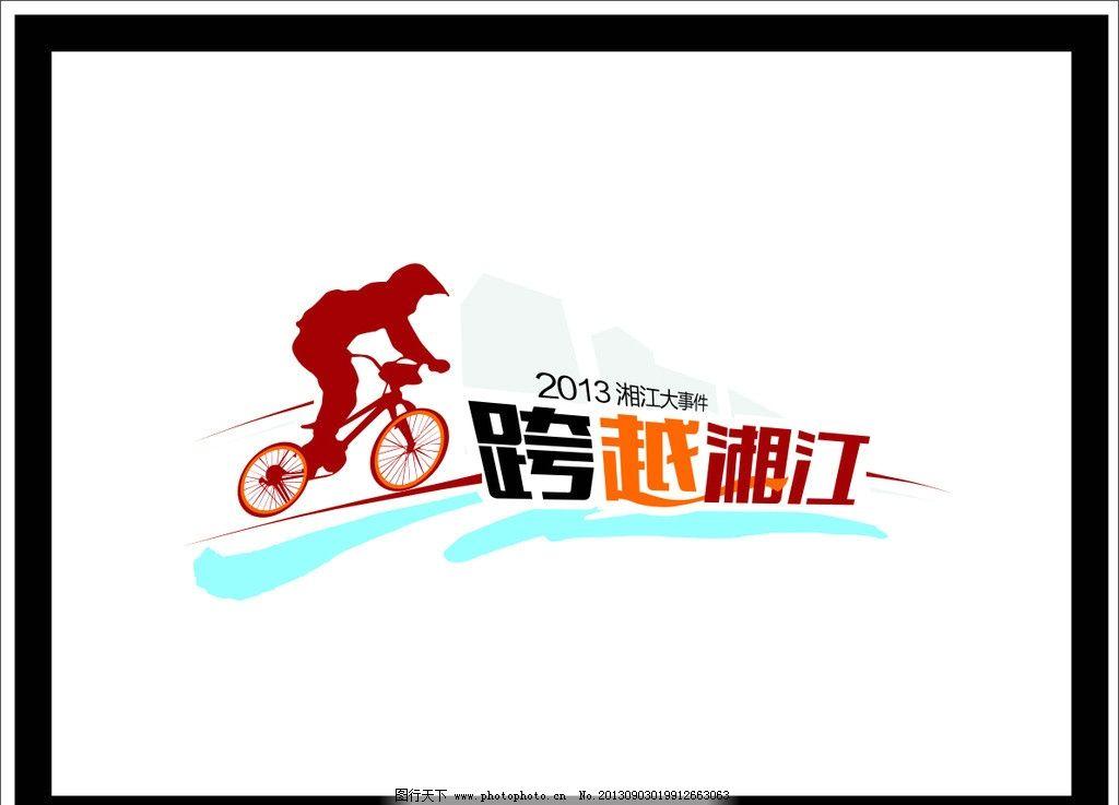 logo 单车 自行车 字体设计 标志设计 平面设计 企业logo标志 标识