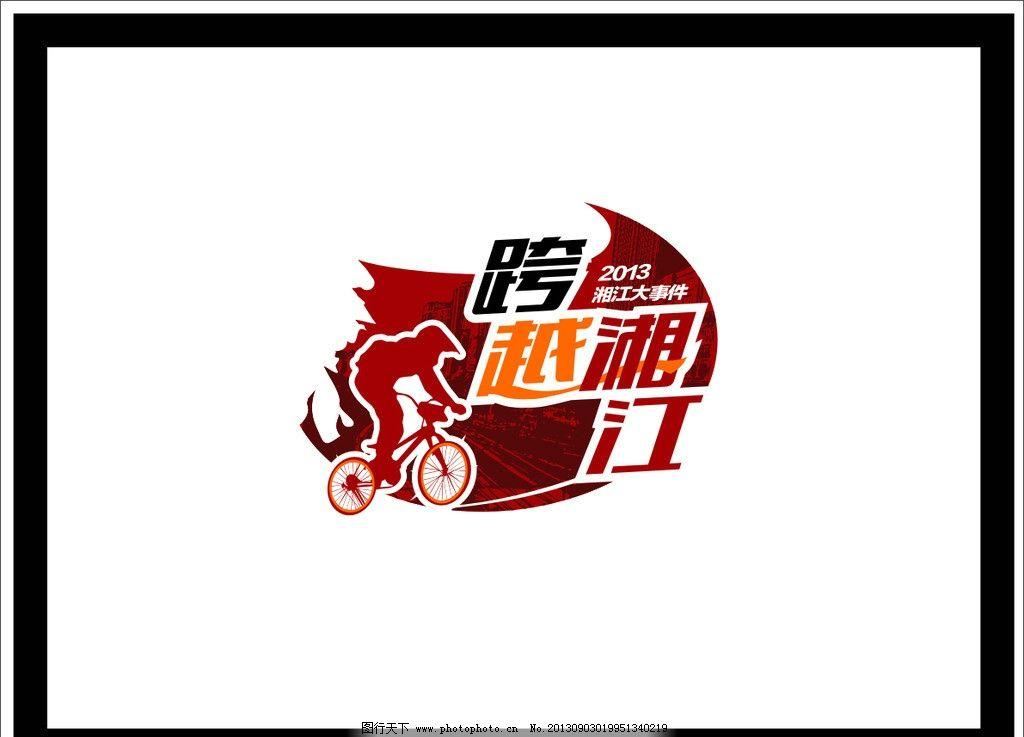 logo标志设计图片