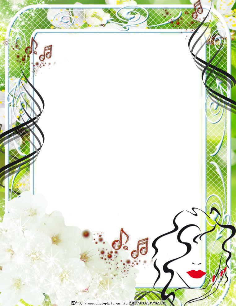 花样相框 png 免抠图 框架 花朵 音符 边框相框 底纹边框 设计 28dpi