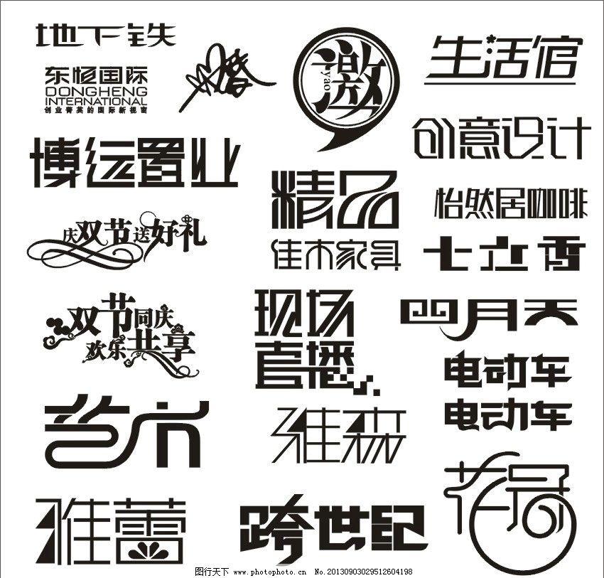 字体设计图片滦县室内装修设计公司图片
