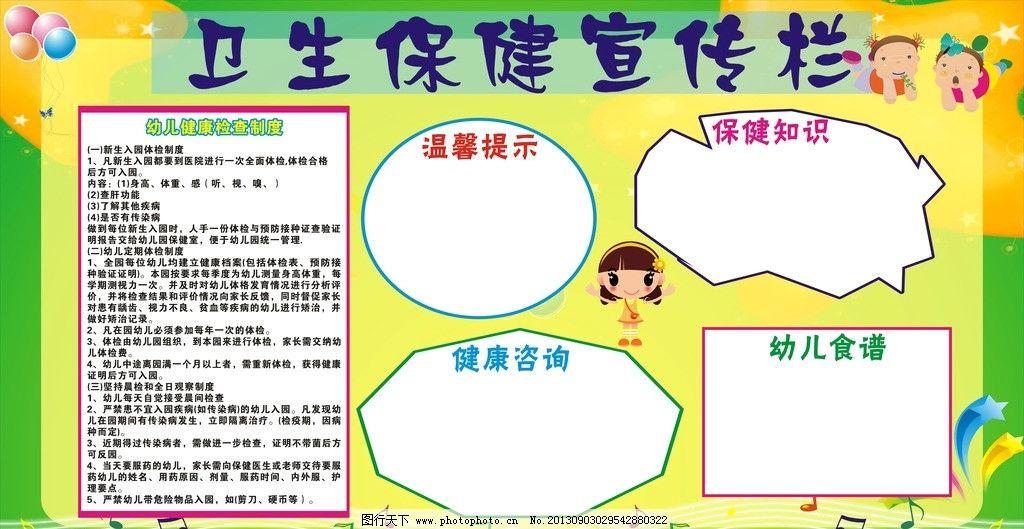 幼儿园卫生保健宣传栏图片