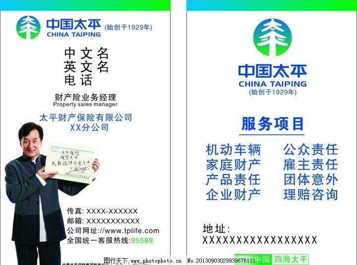 中国太平保险名片图片_名片卡片_广告设计_图行天下