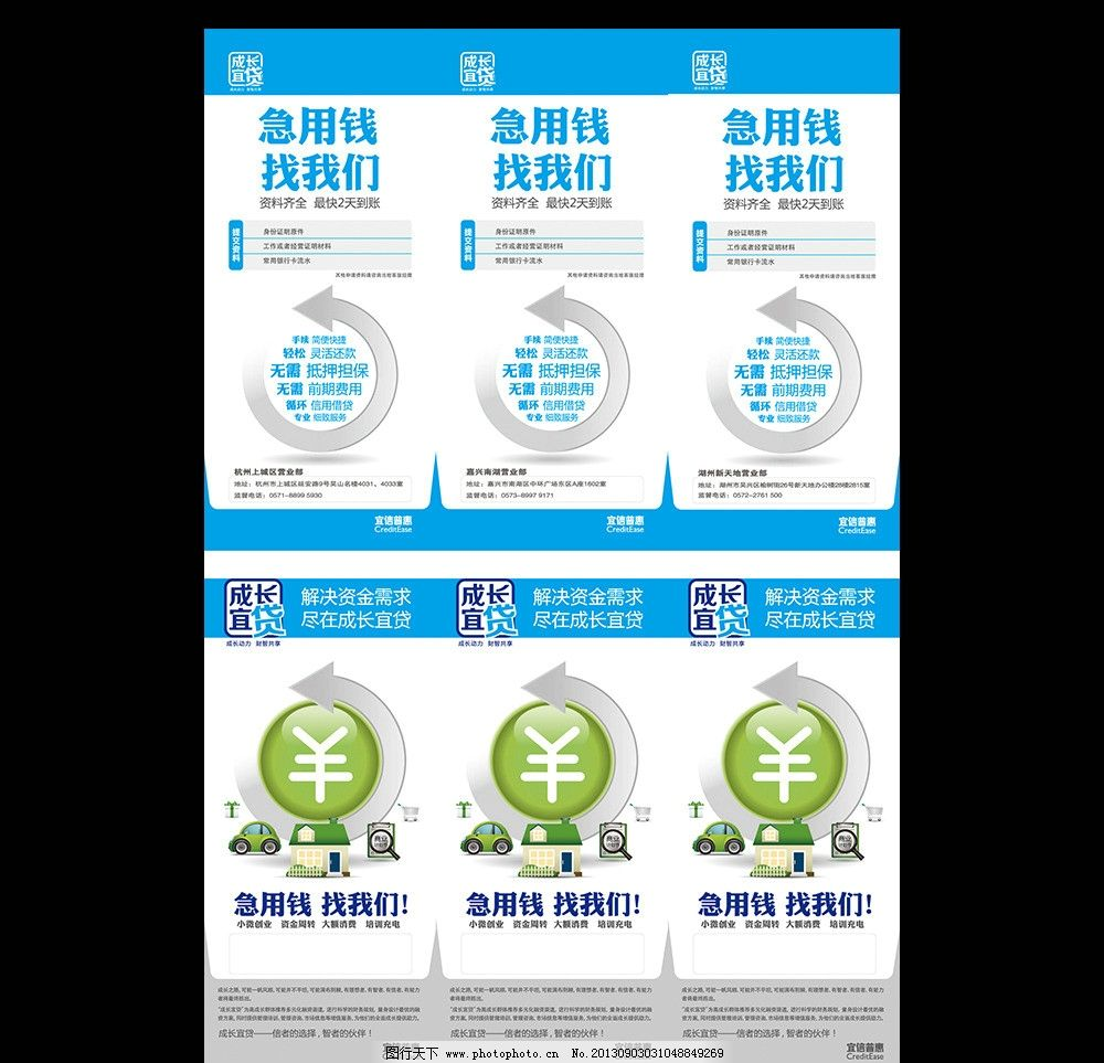 折页 dm 宣传单 单面      彩页 海报 广告设计模板 设计素材 传单