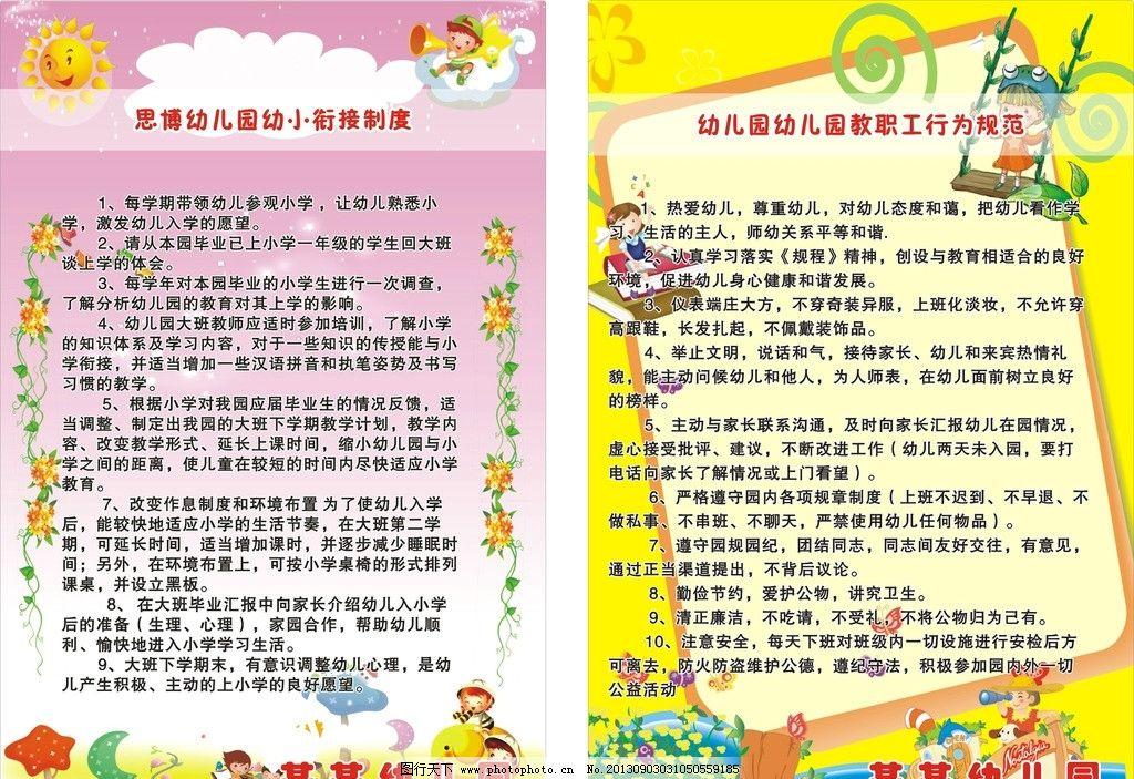 卡通素材 幼儿园展板模板下载 幼儿园展板 幼儿园 幼儿园规章制度