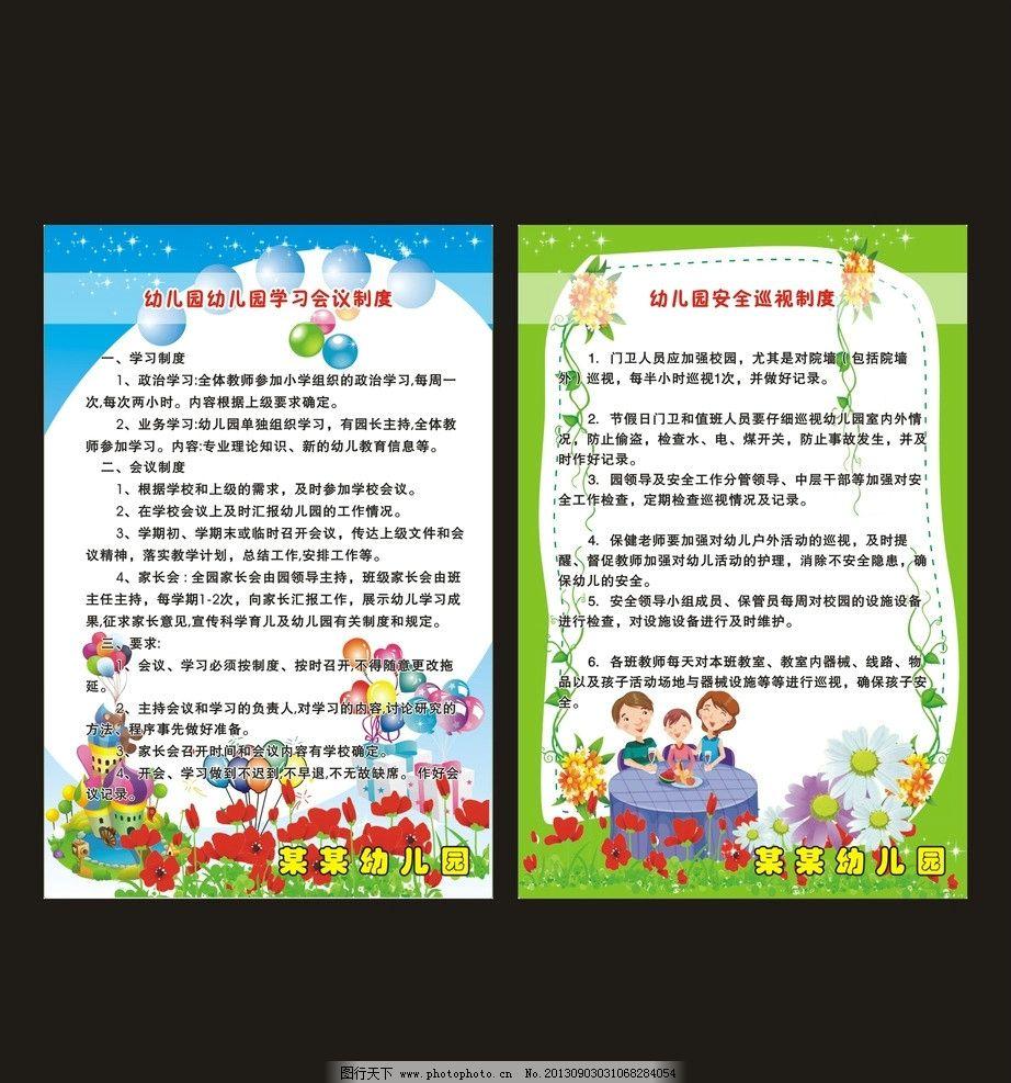 幼儿园制度图片_其他_广告设计_图行天下图库