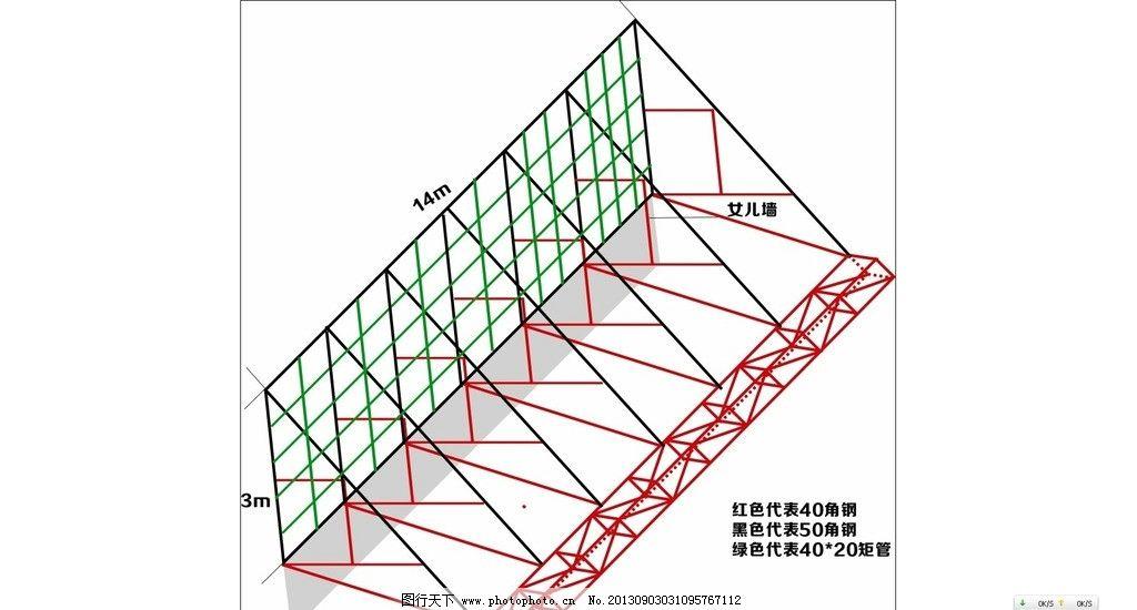 钢架结构示意图图片