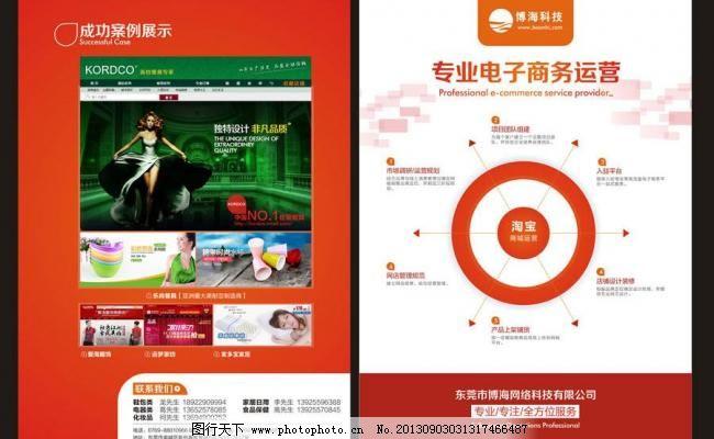 科技宣传单 科技宣传单图片免费下载 电子商务宣传单 淘宝美工 淘宝美工