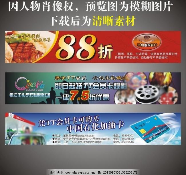 网站广告条 banner设计