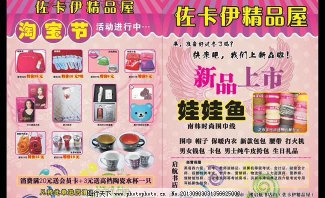 佐卡伊2012年十月宣传单 彩页 打火机 镜子 毛线 内衣 钱包