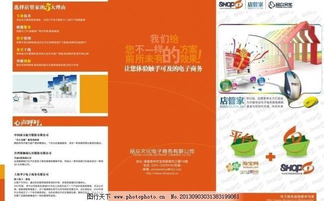 电子商务商务手册
