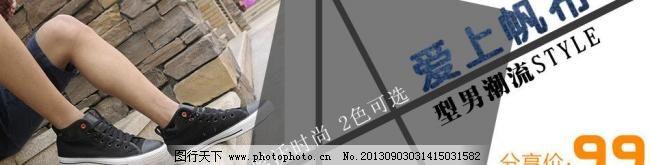 淘宝鞋海报 淘宝鞋海报图片免费下载 春季 单鞋 广告 轮播 女鞋