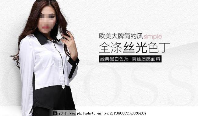 淘宝女装海报 春季 促销 女模 拍拍 三折 淘宝首页 网店首页