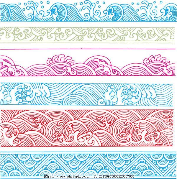 古典 海浪 浪花 中国风 中国风 古典 海浪 浪花 矢量图 花纹花边