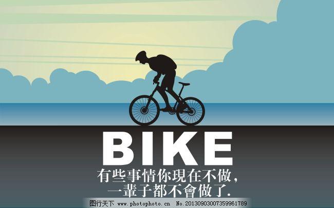 人物剪影 自行车 自行车广告海报矢量图