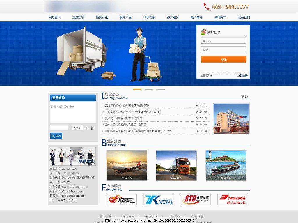 物流公司网页模板图片
