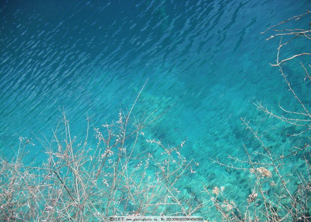 纯净水 九寨沟 天然 矿物质 自然风光 国内旅游 旅游摄影 摄影