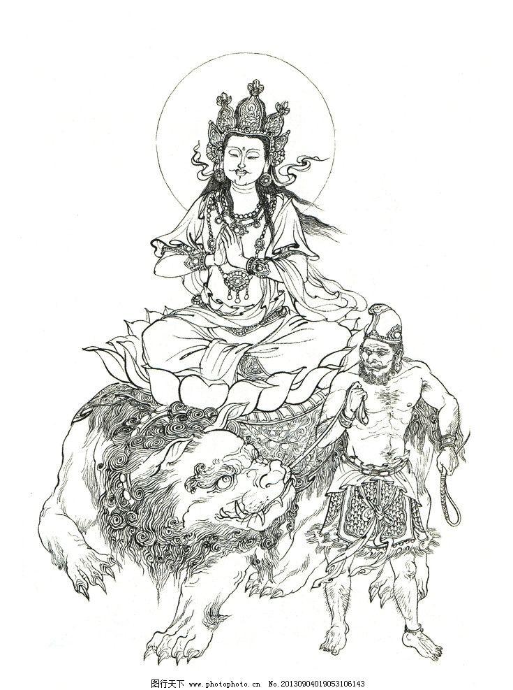 文殊菩萨 五台山 西游记 西游记人物图 绘画书法 文化艺术