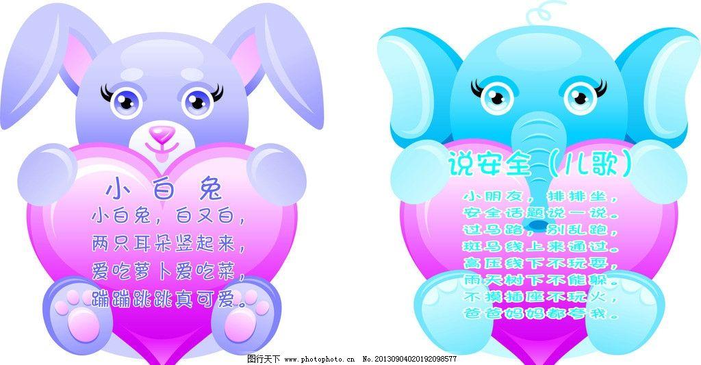 幼儿园异形牌 幼儿园 异形牌 可爱 卡通 cdr源文件 兔子 大象 动物