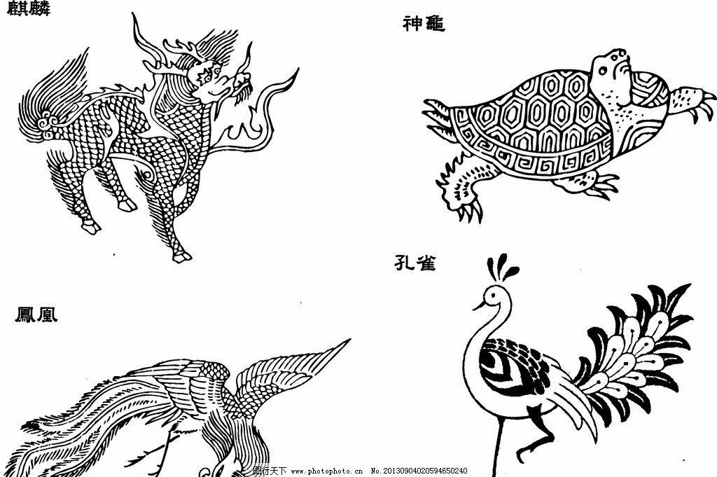 传统神兽图 麒麟 神龟 凤凰 孔雀 条纹线条 底纹边框 矢量 ai
