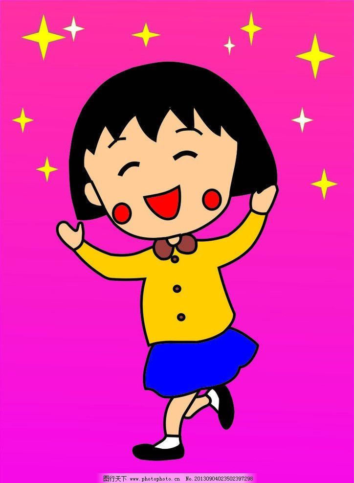 樱桃小丸子 矢量图 卡通 小女孩 星星 粉红色背景 奔跑 小朋友 人物
