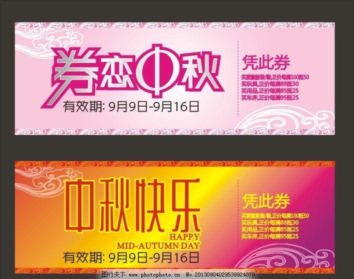 优惠券 中秋节 节日 庆祝 底纹 祥云 标签标贴 矢量