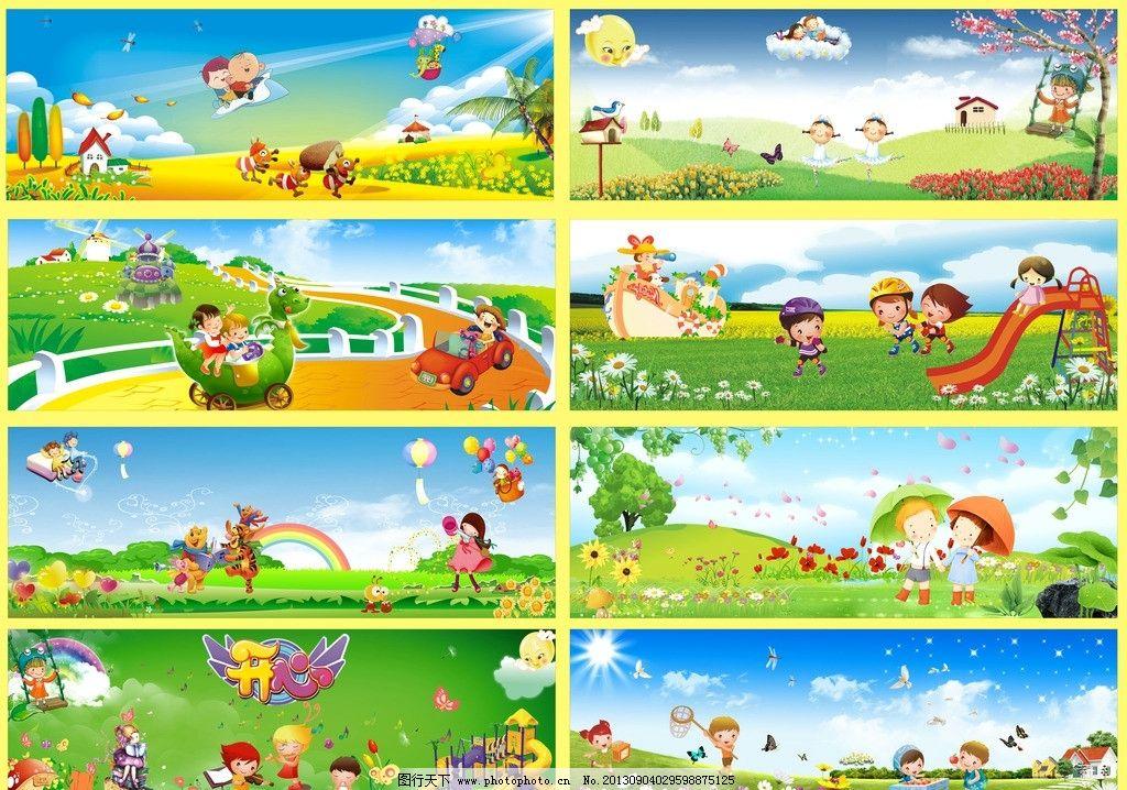 卡通背景 卡通人物 游乐园 儿童乐园 儿童节 六一 学校展板 儿童素材