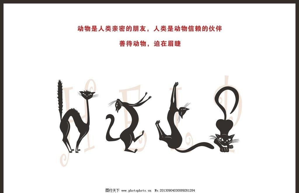 海报(help) 救命 猫 黑猫 公益海报 创意海报 关爱动物
