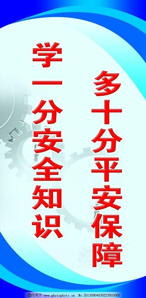 安全标语 厂子工会 企业文化管理 石油 机械事故 保障 龄轮 展板模板