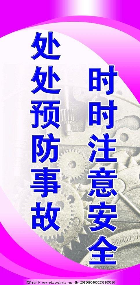 安全标语 安全 标语 厂子 工会 生产 绿色 企业 文化 管理 班组 条幅