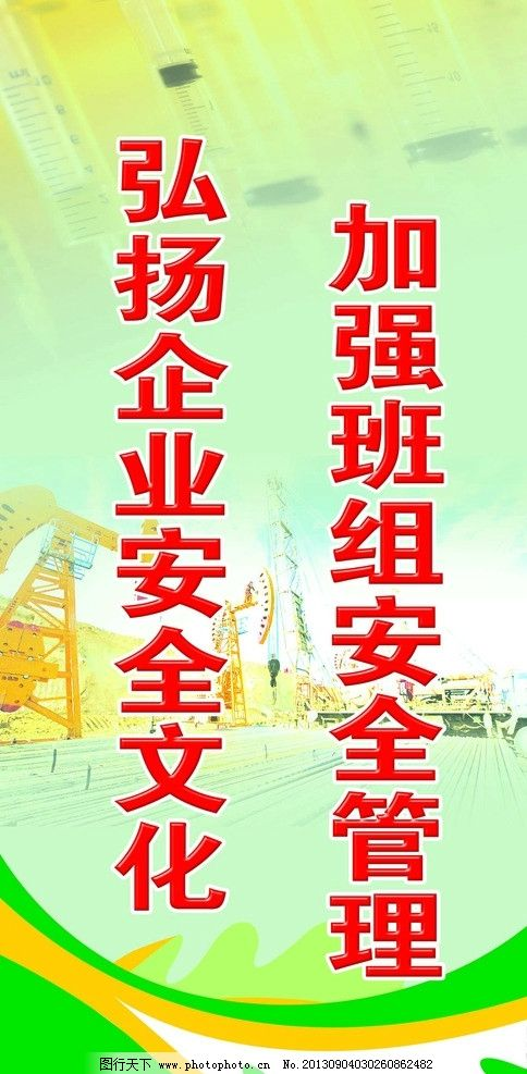 标语 厂子 工会 生产 绿色 企业 文化 管理 班组 条幅 石油 机械 展板
