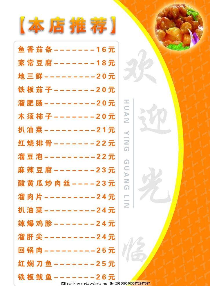 特色菜菜谱 菜单 东北菜谱 菜谱模板 酒店菜谱 饭店菜谱 菜单菜谱