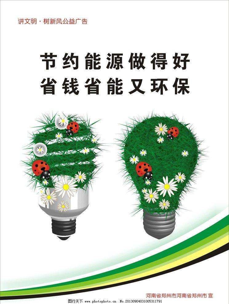 节约用电 讲文明树新风公益广告 节约用电海报 展板背景 灯泡 节能灯图片