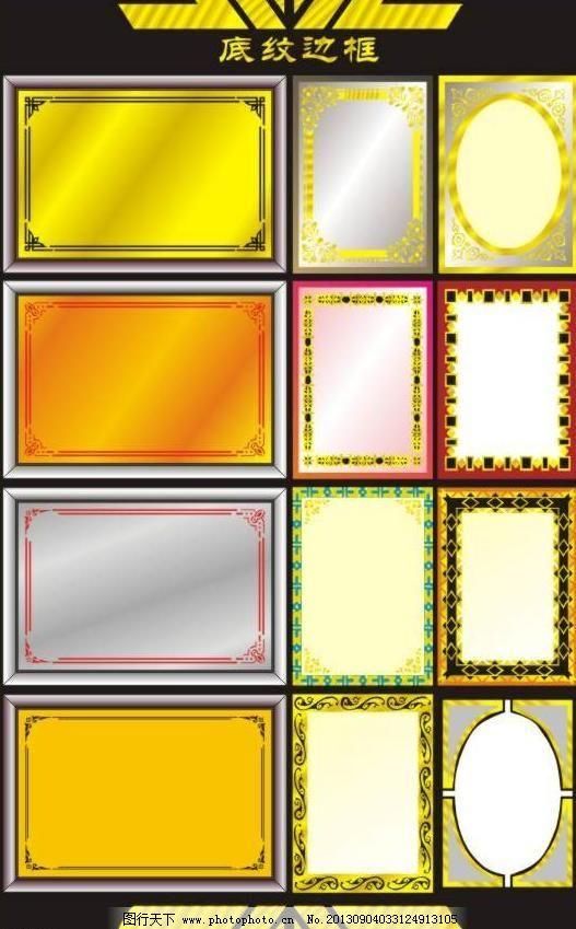 背景设计 花纹边框 边框相框 底纹边框 欧式花边 古纹花纹 牌匾模板