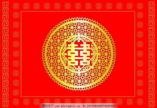 传统红底圆形喜字