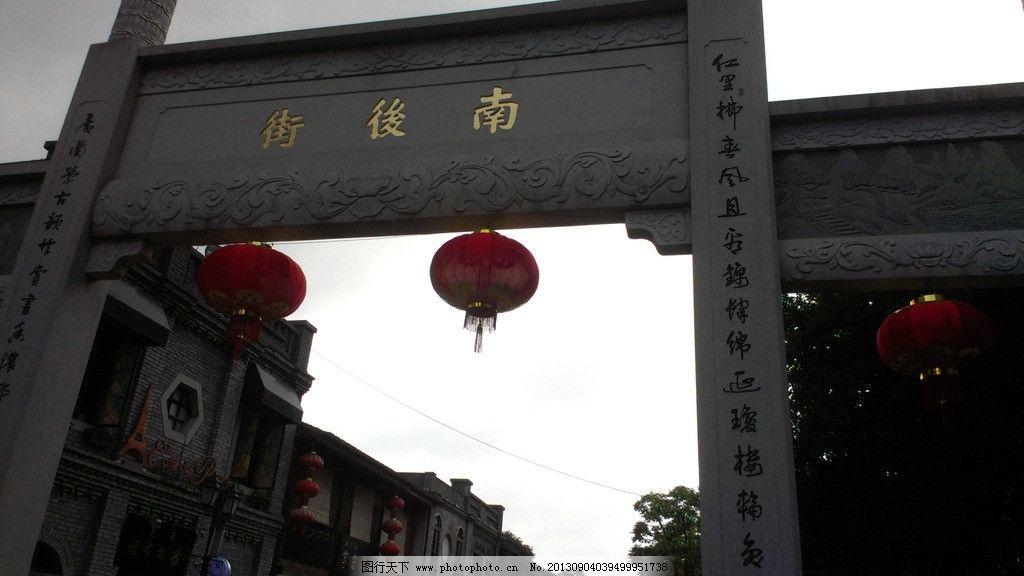 福州南后街图片图片