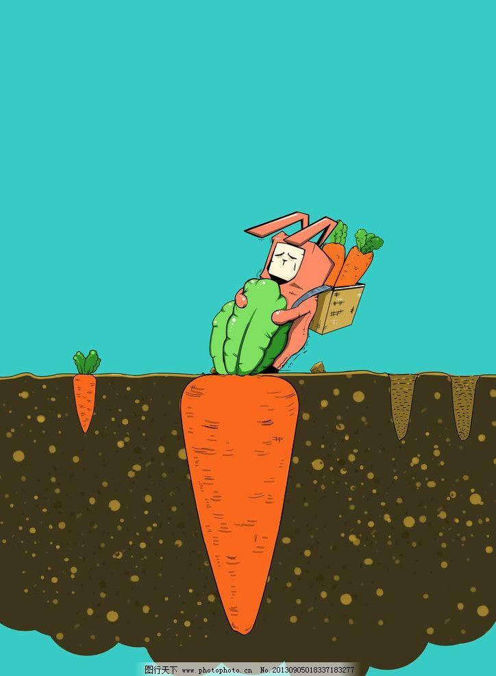 兔子窝 兔先生 苦逼兔 胡萝卜 卡通 拔萝卜 动漫人物 动漫动画 设计