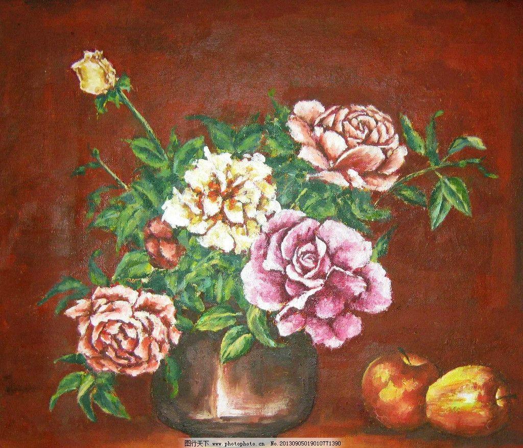 静物花朵水果 美术 油画 静物画 花朵 牡丹 花瓶 苹果 油画艺术 绘画
