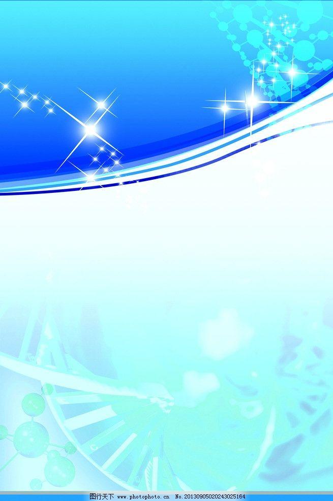 蓝色背景图 蓝色 展板 背景图 模板 高清 背景底纹 底纹边框 设计 100