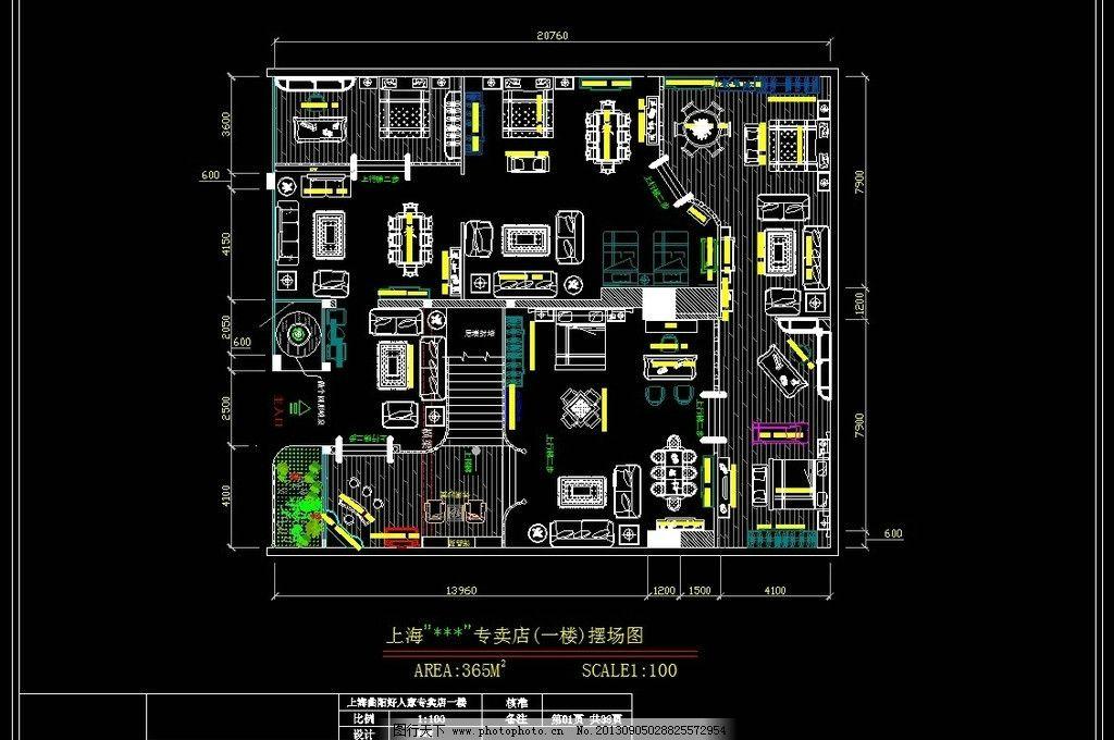 某专卖店装修设计图 平面布置 装修图 施工图 节点大样 功能分区 施工