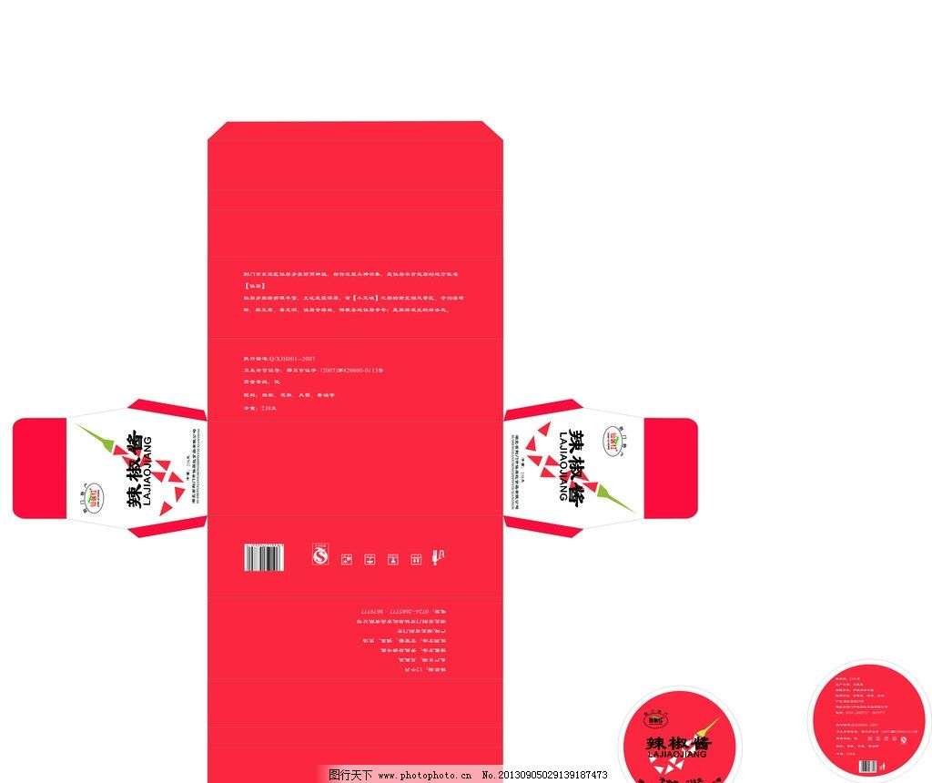 辣椒酱包装设计图片