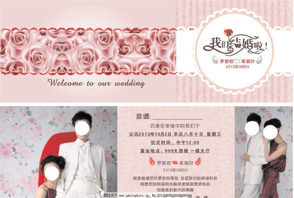 高贵请柬 粉红请帖 结婚邀请 结婚请帖 请帖招贴 广告设计 矢量 cdr