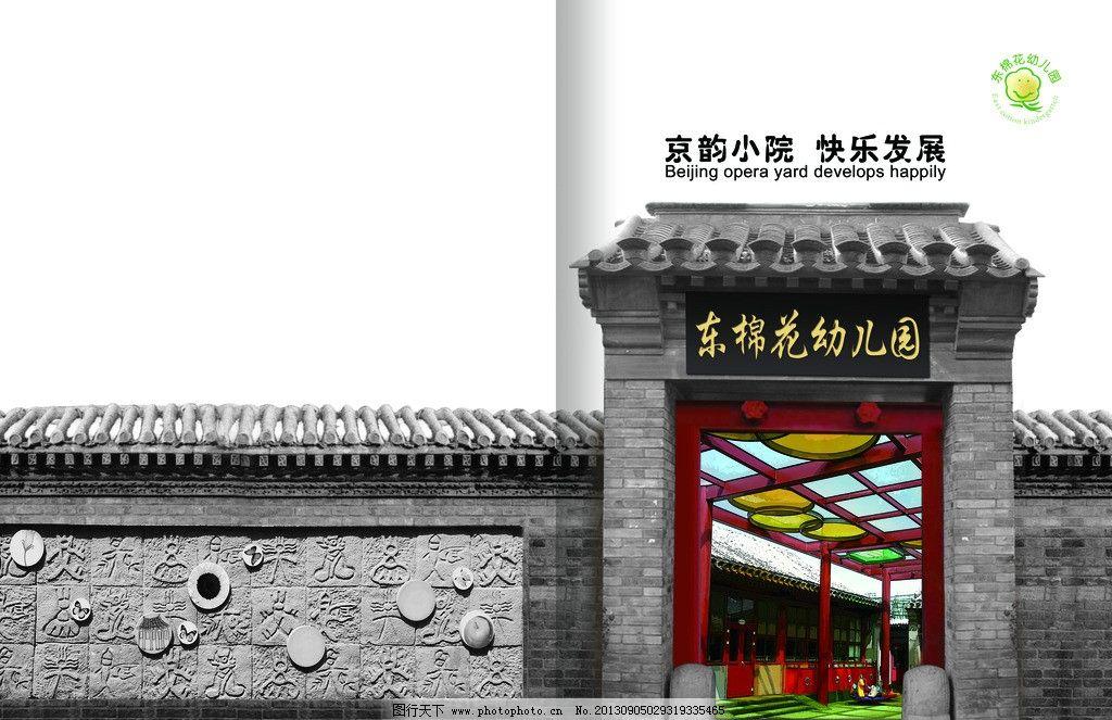 东棉花幼儿园 京韵幼儿园 京味 儿童墙 老院墙 老北京 门楼 门牌坊图片